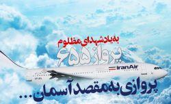 یاد و خاطره شهیدان پرواز 655 ایران ایر گرامی باد .