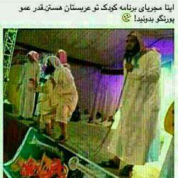 عقبستان سعودی