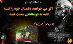 پدر ایران زمین من