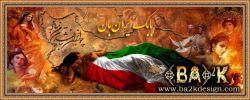شاهنشاها سر از خاک بردا و ایران بین   که ویران است بی تو ایران زمین .