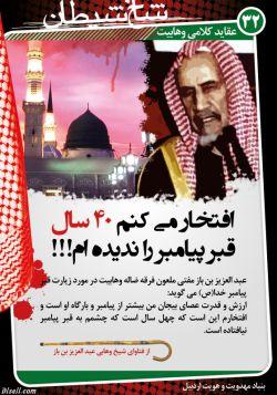 سلام ،امشب یکی از دعاهایی که میکنید این باشه :پروردگارا  دشمنان  علی علیه السلام را نابود کن.ورزمندگان اسلام را یاری کن.