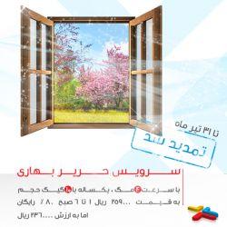 تمدید طرح فروش ویژiحریر بهاری اطلاعات بیشتر در وب سایت : www.asiatech.ir