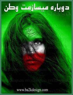 روزی اگر بناست که بر تن کفن کنم .. من آن کفن به تن زه برای وطن کنم .. سبز و سفید و سرخ نکوتر بود کفن .. تا من از برای خاطر میهن به تن کنم .