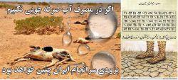 خداوندا . کشورم و مردمم را از دروغ , دشمن و خوشکسالی حفظ کن «داریوش شاه شهریار ایران زمین»