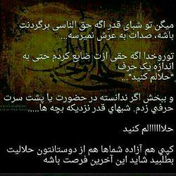 حلال کنید دوستان...التماس دعا