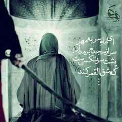 علی جان  باهمان تیغی که درمحراب برفرقت زدند  دخترت رابین کوفه باغلافش میزدند...