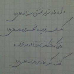 دست نوشته عزیزم