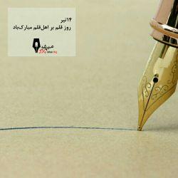 قلم توتم من است؛ قلم توتم ماست روز #قلم بر اهل قلم مبارکباد #میهنبلاگ #mihanblog http://smelofgod.mihanblog.com/post/522