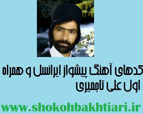 کدهای آهنگ پیشواز ایرانسل و همراه اول علی تاجمیری آدرس این مطلب در سایت شکوه بختیاری: http://www.shokohbakhtiari.ir/post/188
