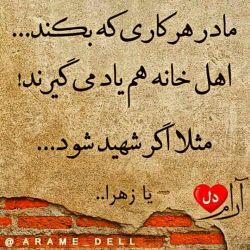 بانو...!   این شبای احیا   نمیگویم علی را دوست بدار...  نه اصلا،  ((لا اِکراهَ فی الدّین))  (هیچ اجباری در دین نیست)  فقط به احترامش... شمشیر آرایشت را... غلاف کن!!!