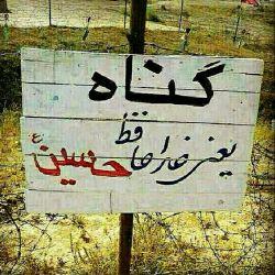 خداحافظ حسین صل الله علیک ! امام حسین علیه السلام # گناه#