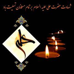 شهادت حضرت علی ( ع ) بر تمام مسلمانان تسلیت باد