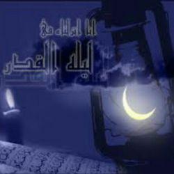 شب قدر است و قدر آن بدانیم/نماز و جوشن و قرآن بخوانیم/به درگاه خدا غفران و توبه/به شرطی که سر پیمان بمانیم...