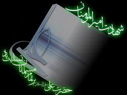 ایام شهادت مظلوم ترین انسان مقتدر تاریخ بر همه شیعیان تسلیت باد