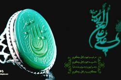 در غیب و شهود یا علی می گویم\دائم به سجود یا علی می گویم\زهرا چو برد به سوی جنت ما را\هنگام ورود یا علی می گویم
