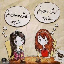 اینو فقط دخترا می فهمن...... *___^