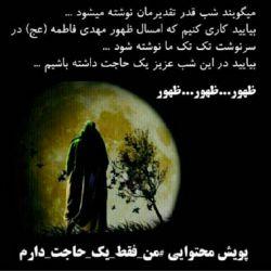 می شود این رمضان موعد فردا باشد/ آخرین ماه صیام غم مولا باشد/ می شود در شب قدرش به جهان مژده دهند/ که همین سال ظهور گل نرگس باشد/ السلام علیک یا ابا صالح المهدی (لطفا به اشتراک بزارید تا همه امشب برای ظهور اقا دعا کنند)