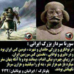 این هم سورنا سردار بزرگ.ایرانی که نامش را کمتر شنیده ایم