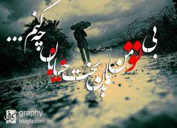 گفتند گرسنگی نکشیدی عاشقی یادت برود ، روزه گرفتم تا فراموشت کنم اما....                            شدی دعای افطار  و حاجت سحرم !!!