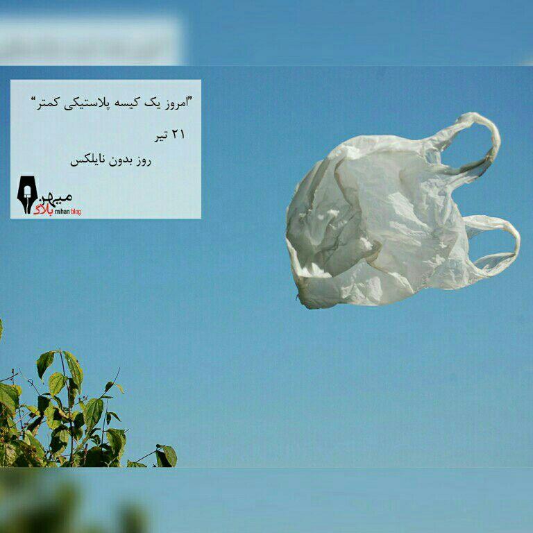 امروز، یک کیسه پلاستیکی، کمتر #پلاستیک #نایلکس #میهنبلاگ #mihanblog