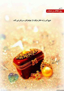 جواهر عزیز.. روزت مبارک.. تقدیم به بانوان محجبه لنزوری م.. @};-