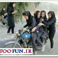 وای به روزی که دخترها موتوریادبگیرن