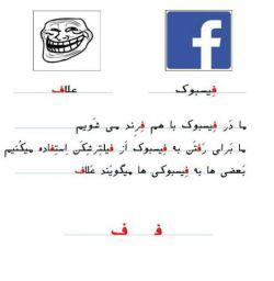 فیسبوک اول دبستان