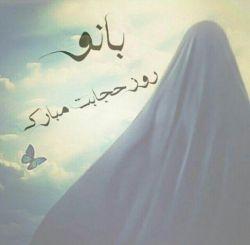 21 تـــیر    ❤️روز ملــی عـفاف و حجــاب❤️    به تمام فرشته های پاک سرزمینم مبارک ...  فرشته ها ❤️ مواظب خوبی هاتون باشید ❤️
