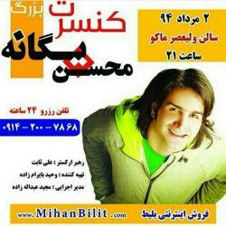 قابل توجه علاقه مندان.بلیط فروشی کنسرت دوم مرداد محسن یگانه شروع شده.