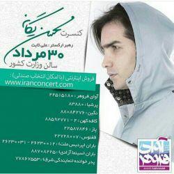 بلیط فروشیه کنسرت30 مرداد محسن یگانه از چهارشنبه ساعت سه شروع میشه.بااجرای آلبوم نگاه.