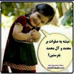 اللهم صل علی محمدوال محمدوعجل فرجهم...شمام دلشو نشکنید.