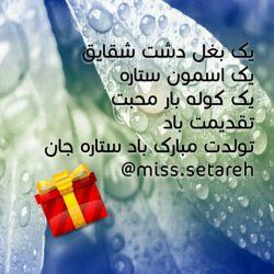 تولدت مبارک ستاره جان ان شا الله ب تمامیه خاسته هات برسی آمین؛)))))) @miss.setareh