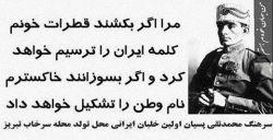 سرهنگ محمدتقی پسیان . سرباز فداکار ایران زمین