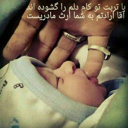 @f.rahmatzade   آخ این نفس منه که قراره به دنیا بیاد مامان دسته گلش قراره واسش حب علی واولادشو ارث بذاره.