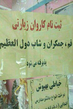 #قم #جمکران #شاه_عبدالعظیم #شاب_دول_العظیم ؟؟؟؟!!!!! سوادش منو کشته!!!