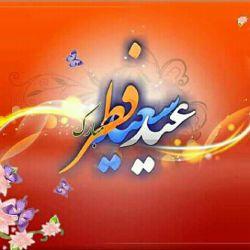 پیشاپیش عید فطر بر شما مبارک