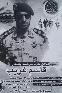 شهید مدافع حرم مدافع عصمت وناموس ائمه