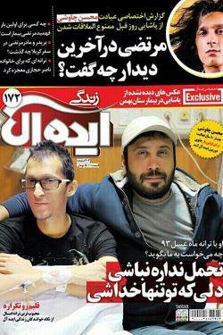 خبر و حواشی این ملاقات خاص و محرمانه در مجله ایده ال.سایت چاوشی دانلود