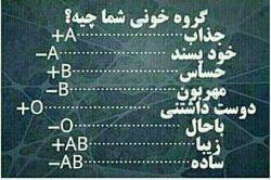 گروه خونیت چیه؟ راستشو بیو مال من +AB