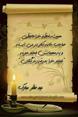 عید سعید فطر مبارک 1394