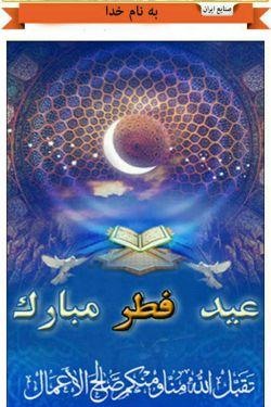صنایع ایران:فرا رسیدن عید سعید فطر را به همه مسلمین تبریک عرض مینماییم.