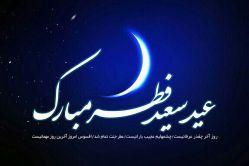 عیدتون مبارک، نماز روزهاتون قبول حق