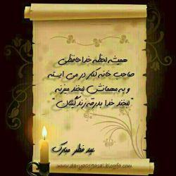 مبارک انشالله  ک قبول باشه.