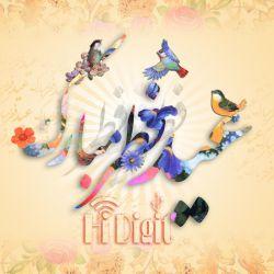 چقدر سخت است که این عزیزترین عید را بدون آن عزیزترین غایب از نظر بگذرانیم .... اللهم عجل لولیک الفرج عید بر همگان مبارک باد