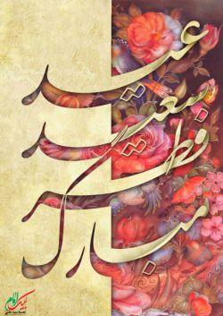 عید فطر مبارک -طراحی شده توسط طراحان وبلاگ عمار سید علی