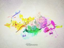 با قبولی طاعات و عبادات.. عیدتون مبارک.. @};-
