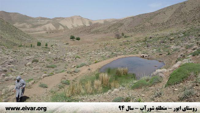 شوراب - روستای ایور - بهار 94