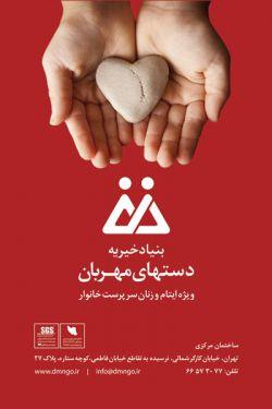 بنیاد خیریه دستهای مهربان