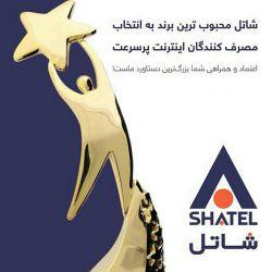 شاتل,محبوب ترین برند اینترنت پرسرعت ایرانی.شاتل بزرگترین شرکت ایرانی است که توانسته برای تمام سنین وبرای همه ی شغل فضای أمن و عالی در اینترنت فراهم کن. #شاتل# به پچ ما در اینستگرام و لنزور سر بزنید. #bartarinbrandha#