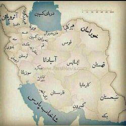 وطنم پاره تنم